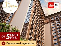 Жилой дом «Дуэт». Квартиры бизнес-класса в Москве В октябре выгода до 530 000 рублей
